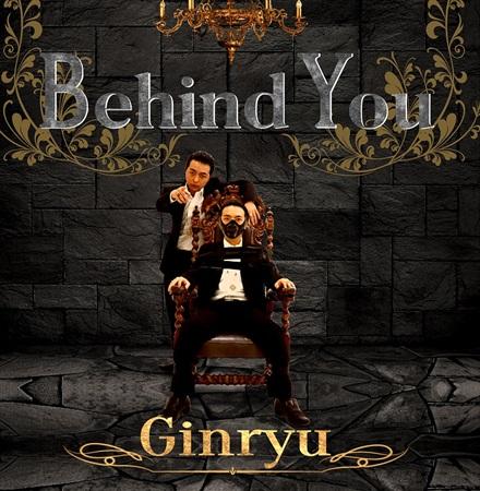 【アルバム】Behind You/Ginryu Ginryuさんの魅惑の歌声に酔いしれるアルバム!!【感想】