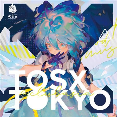 『TOSX TOKYO at clubasia/魂音泉』感想。魂音泉初のライブCD!あの日の熱量が蘇る!