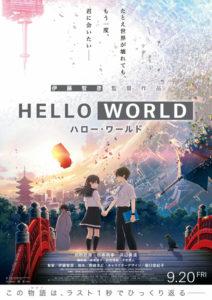 【映画】『HELLO WORLD』見てきました。ネタバレあり感想。
