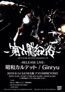 【ライブ】『第六感紀行 Release Live 昭和カルテット Ginryu』に行ってきました
