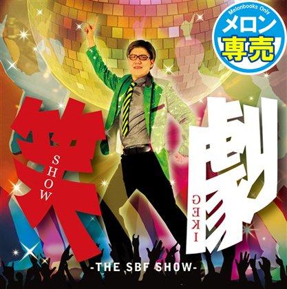 【アルバム】『笑劇-THE SBF SHOW-/司芭扶』感想。パチスロ要素ゼロのファーストフルアルバム!司芭扶さんの魅力が詰まった1枚です!