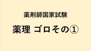 【薬剤師国家試験】薬理①【語呂】