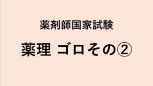 【薬剤師国家試験】薬理②【語呂】