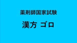 【薬剤師国家試験】漢方【語呂】