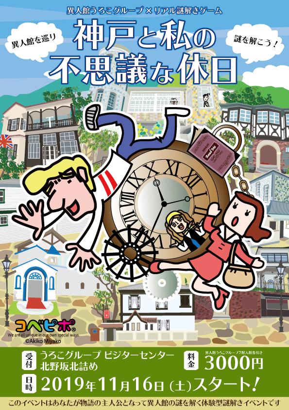 北野異人館で謎解き!「神戸と私の不思議な休日」が楽しかった!!
