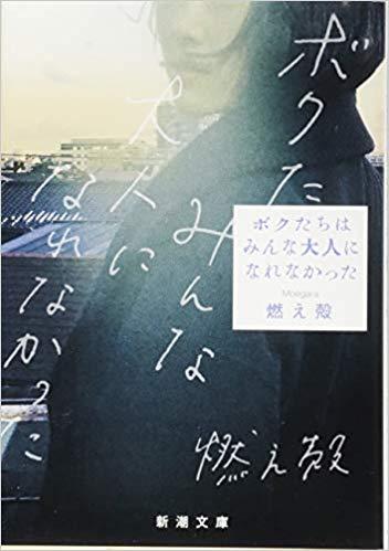 【本】『ボクたちはみんな大人になれなかった/燃え殻』感想【4/5点】