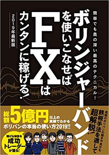 【本】『ボリンジャーバンドを使いこなせばFXはカンタンに稼げる!2019年最新版/バウンド 他』感想。ボリンジャーバンドの基本から実践まで学べる1冊【☆4】