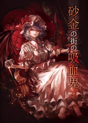 音楽!小説!漫画!東方projectおすすめ二次創作を紹介します!