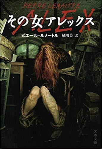 【本】『その女アレックス/ピエール・ルメートル』感想。誘拐事件から二転三転する先が読めない傑作ミステリ!【☆5】