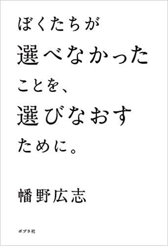 【本】『ぼくたちが選べなかったことを、選びなおすために。/ 幡野 広志』【☆4】