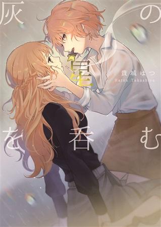 【本】『灰の星を呑む/hatuburg』星に手の届かなった二人の再開【☆4】